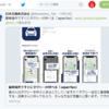 【祝】100アプリ突破!