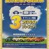 水戸千波店 オプション用品3万円分プレゼント🎁