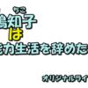 オリジナルライトノベル「鈴鳴知子は異能力生活を辞めたい。」9話 1章「新たな未来人」