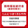 平成29年度の臨時福祉給付金は1人につき15,000円!