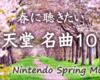 [弟]春に聴きたい任天堂ゲームミュージック10選!!