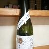 冬めく夜に飲みたい春霞という日本酒。栗ラベル、白。