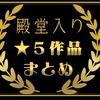 【殿堂入り】おすすめ度:★5獲得作品一覧