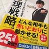 メンタリスト DaiGoの本を読んで分かったメンタリズムの真意について