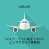 LOTポーランド航空 LO225 ワルシャワWAW→ウィーンVIE ビジネスクラス