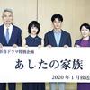 TBS新春ドラマ特別企画「あしたの家族」2020年1月5日21時~放送!