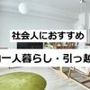【社会人に聞いた!】東京都内でおすすめの一人暮らし・引っ越し先は?穴場の地域から家賃相場が安い家族・単身・女性向きの場所まで