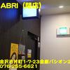 県内ア行(44)~Bar ABRI(移転)~