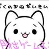 Ayatoがガチ泣きしたゲームアプリ「ぼくのおねがいきて」