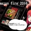 amazon fire 2016年版がもうすぐ発表されそうな雰囲気