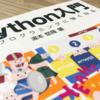 WebディレクターがPythonに入門して学んだディレクションのポイント