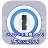 おすすめパスワード管理アプリ「1Password」の使い方!パスワードの使い回し対策!