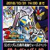 【ガンダムウォーズ】SDガンダム30周年連動ウォーズイベント「騎士ガンダム編」が熱い
