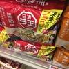 【企画力】即席麺への付加価値