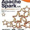 「Apache Spark入門 動かして学ぶ最新並列分散処理フレームワーク」を読んだ
