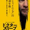 【3月11日配信】映画『ドクタースリープ』のあらすじとネタバレ
