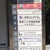 ひらくは仙台市で障害者が2年間WEB・IT・PCを学び就労を目指す事業所