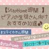 【STAY HOME週間】ピアノ(楽器)の生徒さん向けおすすめ10選♪