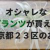 【東京】おしゃれな植物が買える都内23区のおすすめショップ29選(観葉植物・多肉植物・エアプランツ)