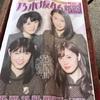 乃木坂46新聞 東京ドーム公演記念