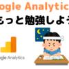 Google Analytics で遊ぶ - もう少し見方をお勉強してみる(基本編) -