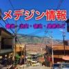 【2018】メデジンの観光・治安・宿泊・バス情報