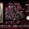 【月曜日の先週の一本!】雅楽代 花明かり 生原酒【FUKA🍶YO-I】