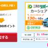 ハピタスから「カレコ」に入会すると3,000円の案件あります