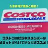 コストコに入会するならビジネスメンバーがお得!入会資格やメリットをまとめました。