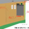 程々のエクステリア(検討編・図面&予算)