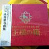 箔押し外箱入りCD5枚組3000円!キングレコード創業85周年記念『王様の箱 吹奏楽名曲集』
