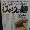 三ツ矢堂製麺の『ジャージャー麺』(アブラブ活動)
