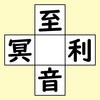 【脳トレ】漢字穴埋め 367問目