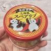 【高めの中華料理屋で出てくるやつや!】カルディ「黒酢香る上海風スペアリブ」が上海みあふれる缶詰だった