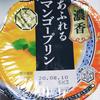 *雪印メグミルク* 濃香あふれるマンゴープリン 84円(税抜)