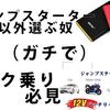 【バイク】バイク用ジャンプスターターはこれを選べ!
