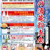 嘉美心酒造さんの夏の限定酒に「キュン」♪ 7/10(土)・11(日)AMよ♪