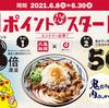 【朗報】丸亀製麺でdポイント解禁&マイナポイント付与される。