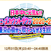 ジャニーズカウントダウンで嵐ラストライブThis is 嵐 LIVE録画を配信!嵐生出演