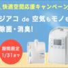 除菌消臭にクリクラのジアコは良いの?次亜塩素酸噴霧器の効果とは?