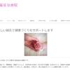 奈良県香芝市・有紀鍼灸治療院のご紹介