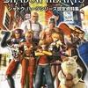 PS2 シャドウハーツ フロム・ザ・ニュー・ワールドのゲームと攻略本 プレミアソフトランキング