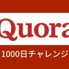 「Quora 1000日チャレンジ」239日目 状況報告(2020年3月)