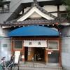 171112(日)② 座禅を組んで上野の銭湯 燕湯に行ったら少し心が晴れた