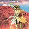 感想/内容紹介!『BASARA』1990年代を代表する少女漫画