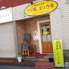 グリル・シュクル@本八幡で『岩手地鶏卵のオムライス』を食べた