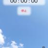 さらばオナ禁!30日経過!