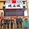 明石城のPRもイコちゃん!ちょこっと関西歴史たび 明石城」イベントに参加しました(608)