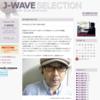 第523回【おすすめ音楽ビデオ!】「おすすめ音楽ビデオ ベストテン」! のラジオ番組が、本日2/3 (日) J-WAVE 22:00- わたくしナビゲーターで放送完了!その「アウトトラックス」をご紹介!