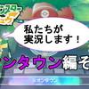 【ポケットモンスター Let's Go! ピカチュウ】#08 シオンタウン編その1【ゆっくり実況あり】